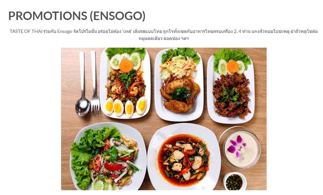 โปรโมชั่น Ensogo บนเว็บไซต์ร้าน Taste of Thai