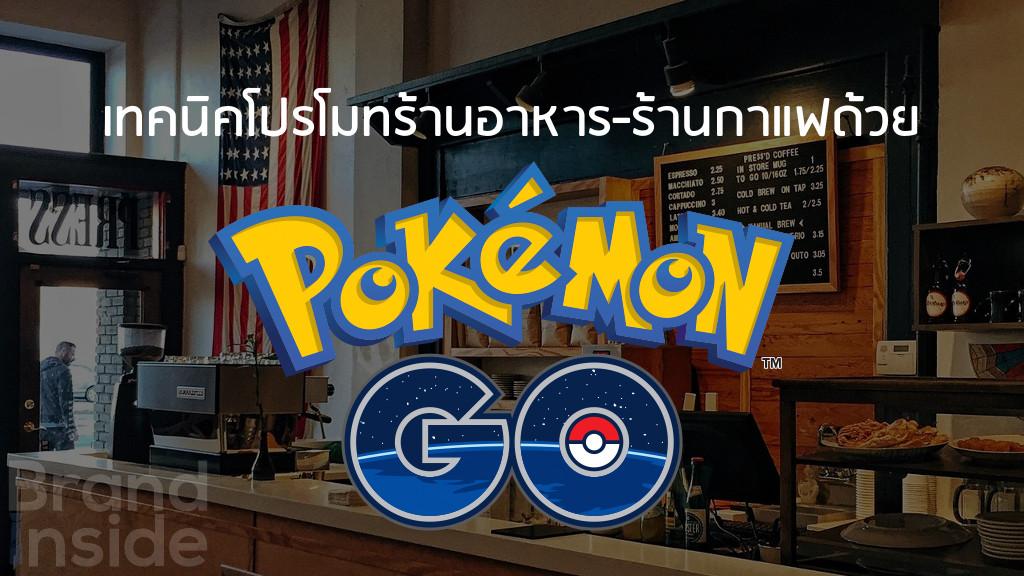 โปรโมทร้านอาหาร Pokemon Go
