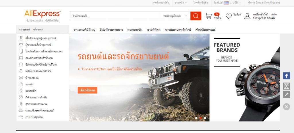เว็บไซต์อาลีเอ็กซ์เพรสที่แปลเป็นภาษาไทย