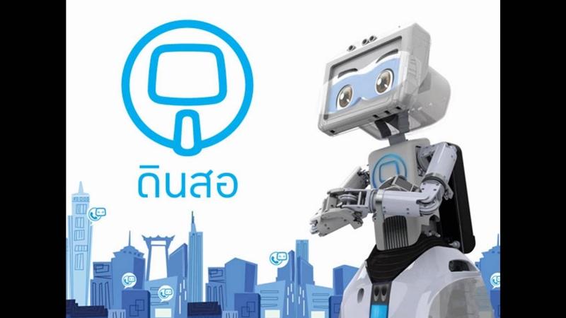 dinsow-robot