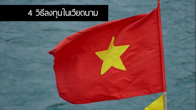 vietnam-investment
