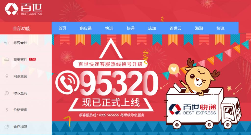 Best Logistics บริษัทขนส่งที่ Alibaba ถือหุ้นใหญ่ เตรียมระดม