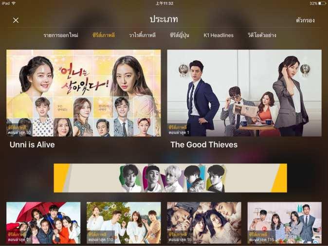 บริการดูหนังออนไลน์สุดฮ็อต Viu ชูดูฟรีซีรีส์-วาไรตี้เกาหลีแจมอีกราย ทำคน ...