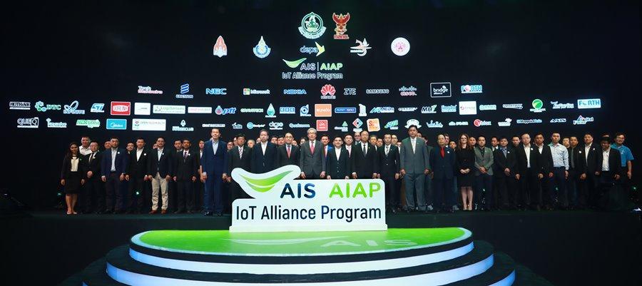 ประกาศความร่วมมือ IoT Alliance Program (AIAP)
