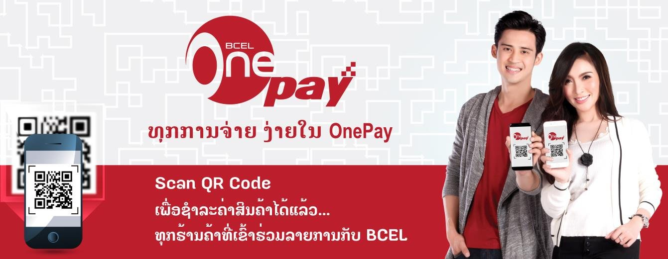 BCEL One Pay บริการชำระเงินของ BCEL