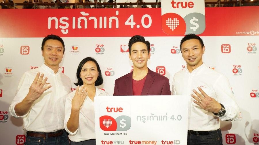 จากซ้าย (1)-นายธีรวัฒน์ ติลกสกุลชัย กรรมการผู้จัดการ บริษัท ทรูมันนี่ จำกัด (ประเทศไทย) (2)-นางสาวญาดาผนิต โพธิ์เนียร หัวหน้าคณะผู้บริหารด้านการพาณิชย์ บริษัท ทรู ดิจิตอล แอนด์ มีเดีย แพลตฟอร์ม จำกัด (3)-โป๊ป ธนวรรธน์ วรรธนะภูติ (4)-ฐานพล มานะวุฒิเวช ผู้อำนวยการฝ่ายลูกค้าสัมพันธ์และบริหารความสุขลูกค้าบมจ.ทรู คอร์ปอเรชั่น กล่าวว่า