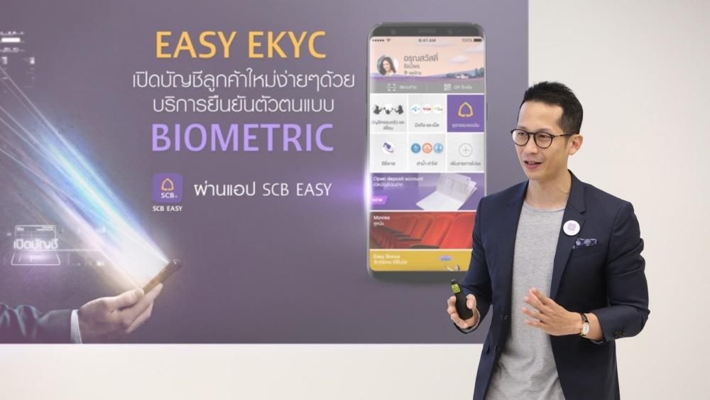 ธนา โพธิกำจร ผู้อำนวยการอาวุโส ผู้บริหารสาย Digital Banking ธนาคารไทยพาณิชย์