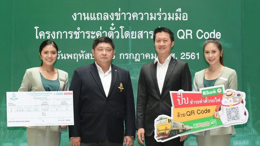 นายวรวุฒิ มาลา รองผู้ว่าการกลุ่มธุรกิจการบริหารทรัพย์สิน รักษาการในตำแหน่งผู้ว่าการรถไฟฯ และ นายพัชร สมะลาภา กรรมการผู้จัดการ ธนาคารกสิกรไทย ร่วมเป็นประธานในงานแถลงข่าว