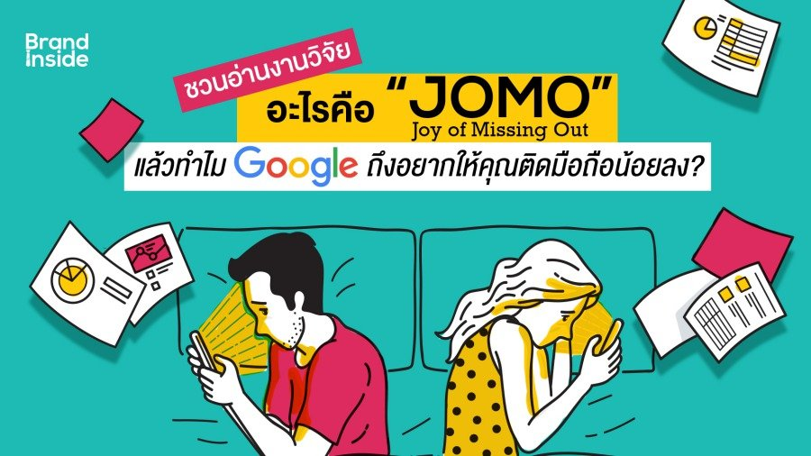 เปิดงานวิจัย JOMO ของกูเกิล