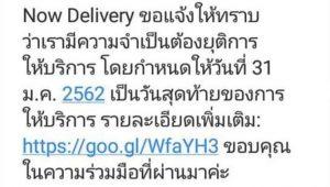 ข้อความของ NOW Delivery ที่แจ้งผู้ส่งสินค้าว่าจะปิดให้บริการ