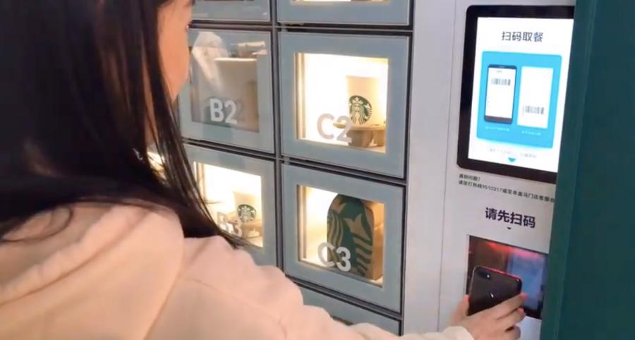 ตู้ซื้อกาแฟอัตโนมัติของ Starbucks ในร้านซุปเปอร์มาร์เก็ตของ Alibaba