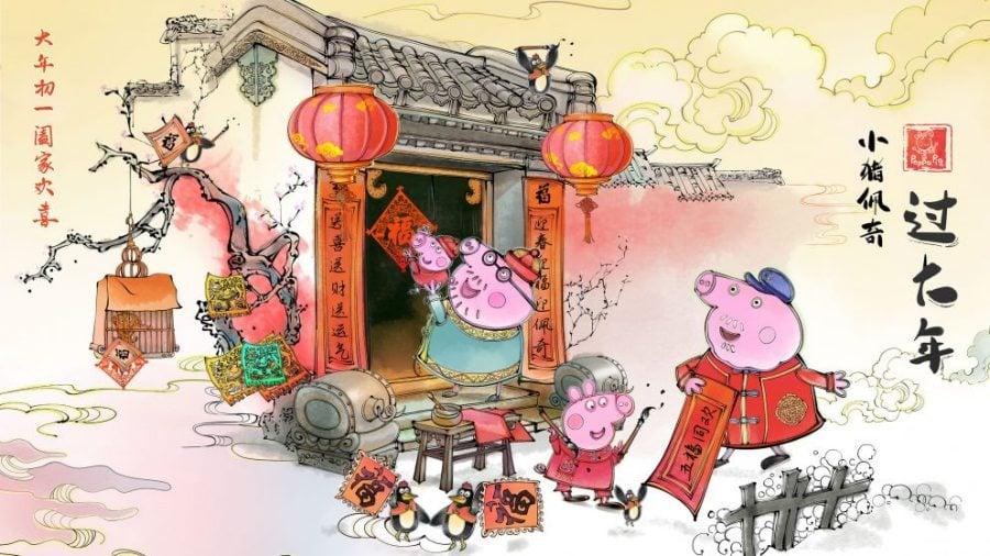 Peppa Celebrates Chinese New Year หรือ Peppa ฉลองเทศกาลตรุษจีน