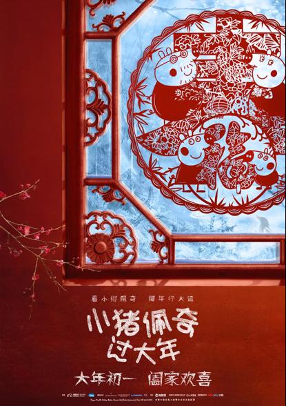 โปสเตอร์ภาพยนตร์เรื่อง Peppa Celebrates Chinese New Year