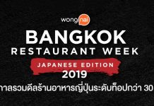 Bangkok Restaurant Week 2019 Japanese Edition