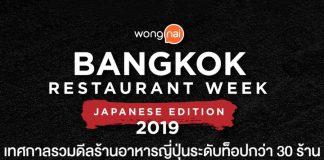 Bangkok Restaurant Week 2019 Japanese Edition