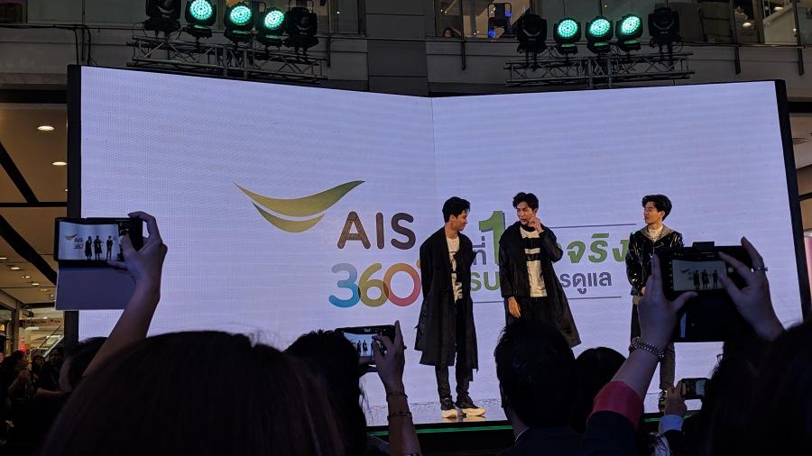 งาน AIS 360