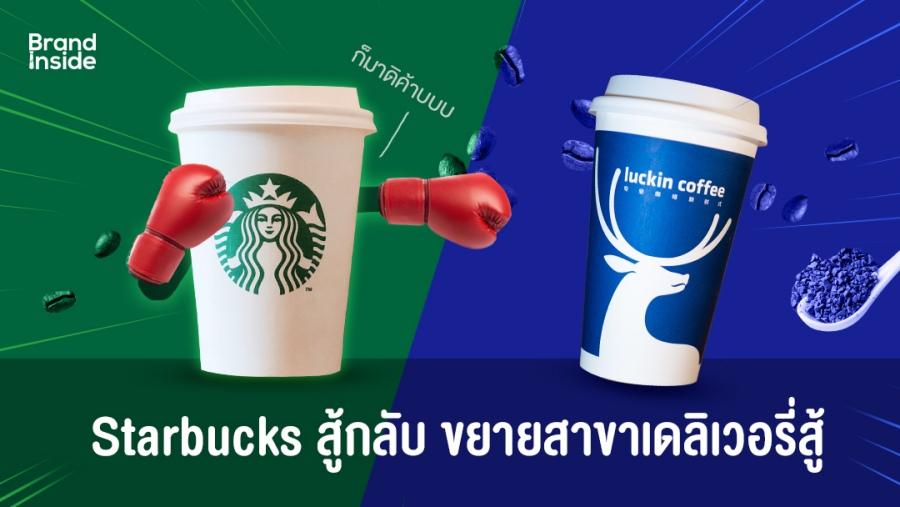 Starbucks Luckin Coffee ศึกกาแฟจีน