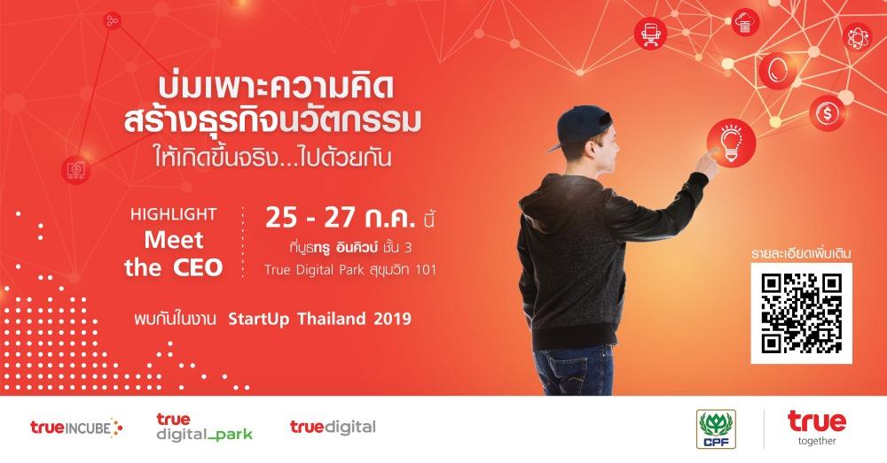 สานฝันโกอินเตอร์ไปสู่ระดับ Unicorn กับ True Incube ในงาน STARTUP THAILAND 2019