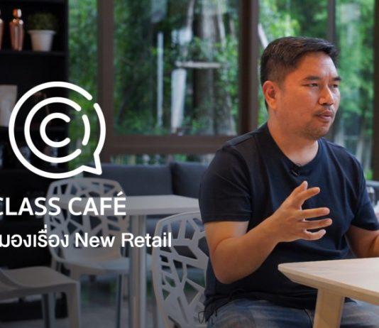 มารุต ชุ่มขุนทด ผู้ก่อตั้งร้านกาแฟ Class Cafe