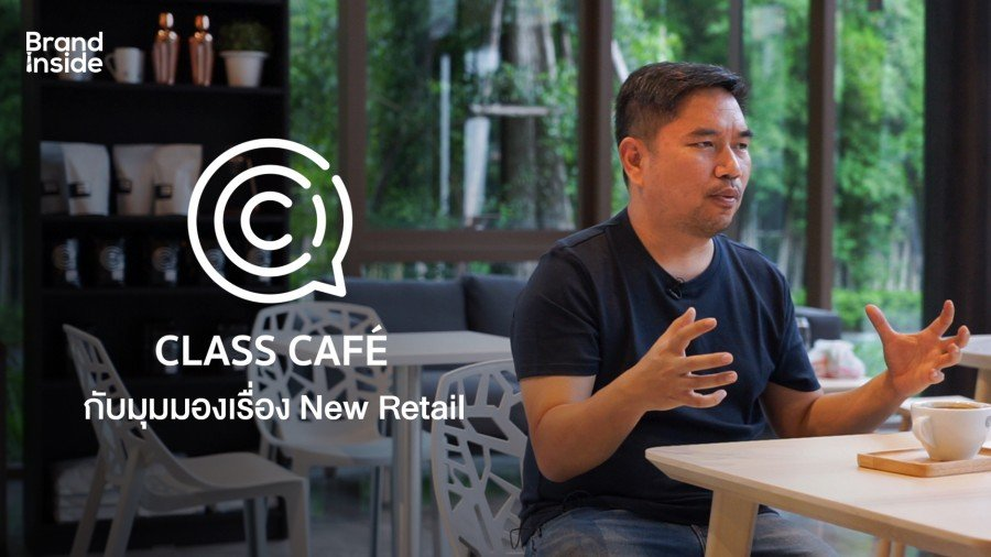 """สัมภาษณ์ Class Cafe แบรนด์กาแฟไทยที่อยากทำทั้ง """"กาแฟ"""" และเป็น """"Co-Working Space"""" ที่ดีที่สุด"""