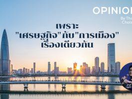 Zhenshen Hongkong China Opinion