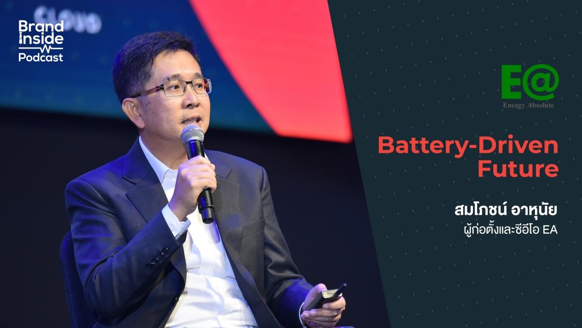 สมโภชน์ อาหุนัย ผู้ก่อตั้งและซีอีโอของ EA กับแนวคิด Battery – Driven Future | BI Podcast | Brand Inside