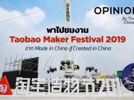 Taobao Maker Festival 2019