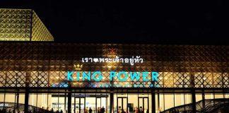 คิงเพาเวอร์ ดิวตี้ฟรี King Power Duty free