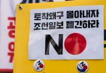 South Korea Boycott Japan แบนญี่ปุ่น