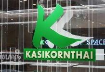 Kasikorn ธนาคารกสิกรไทย KBANK