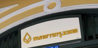 Bangkok Bank ธนาคารกรุงเทพ