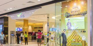 AIS Shop เอไอเอส