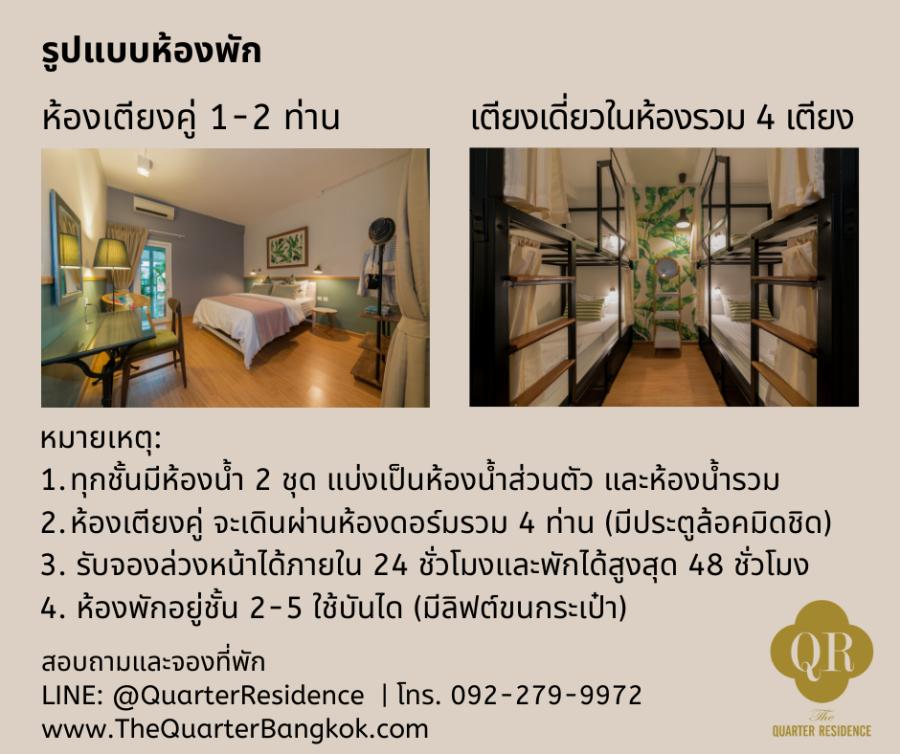 The Quarter Residence