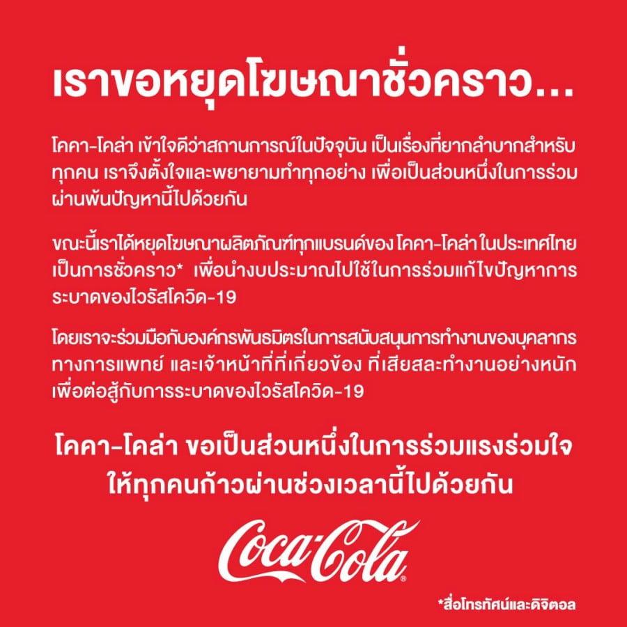 แถลงการณ์ขอหยุดโฆษณาชั่วคราวของโคคา-โคล่า