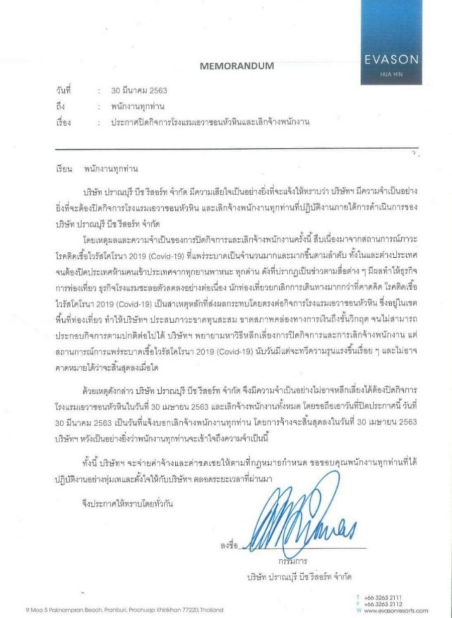 ประกาศปิดกิจการและเลิกจ้างพนักงานทั้งหมดของ โรงแรมเอวาซอน หัวหิน