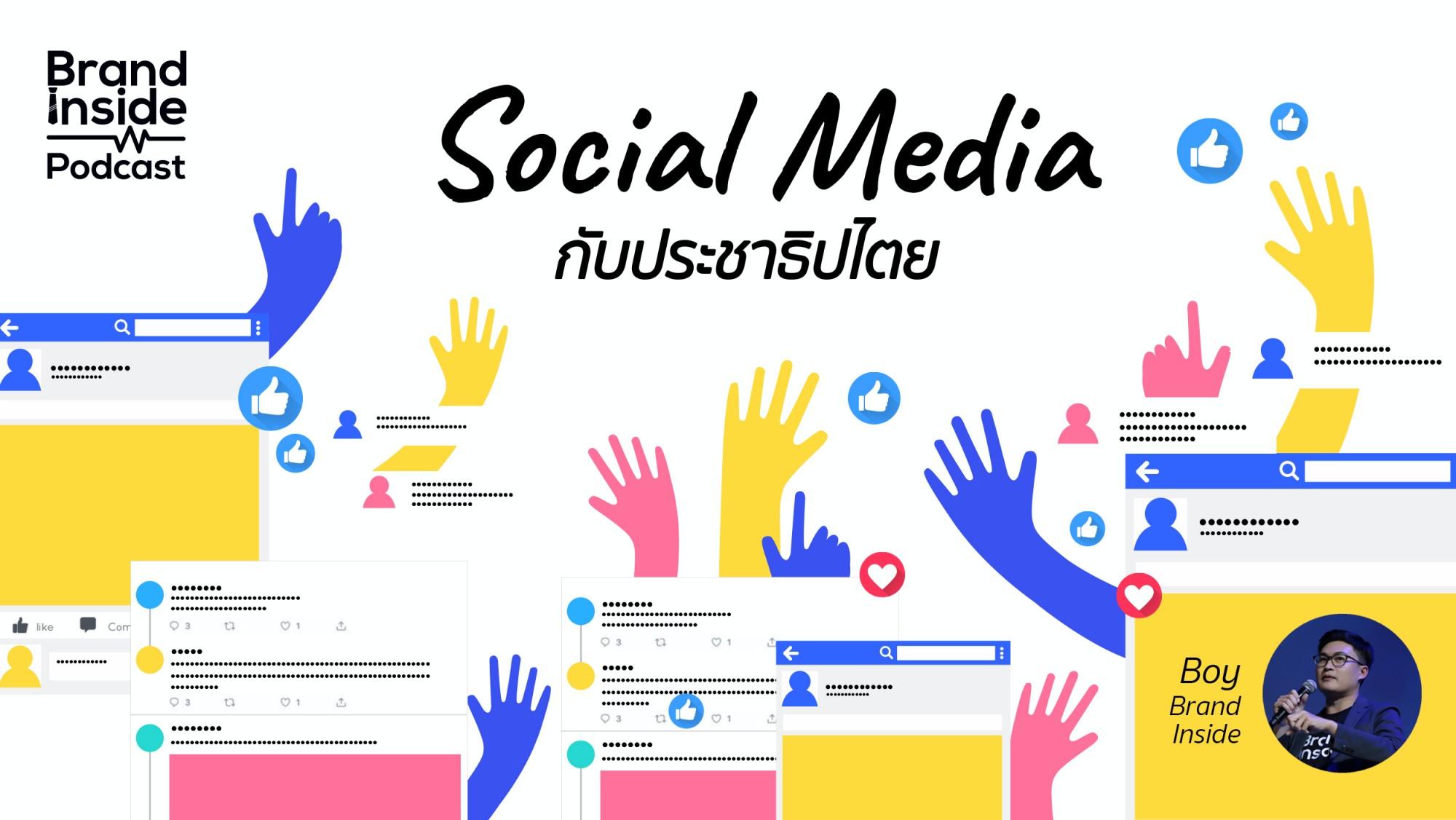 Social Media กับ ประชาธิปไตย   BI Podcast