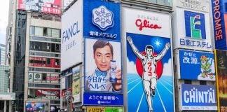 Osaka Japan โอซาก้า ญี่ปุ่น