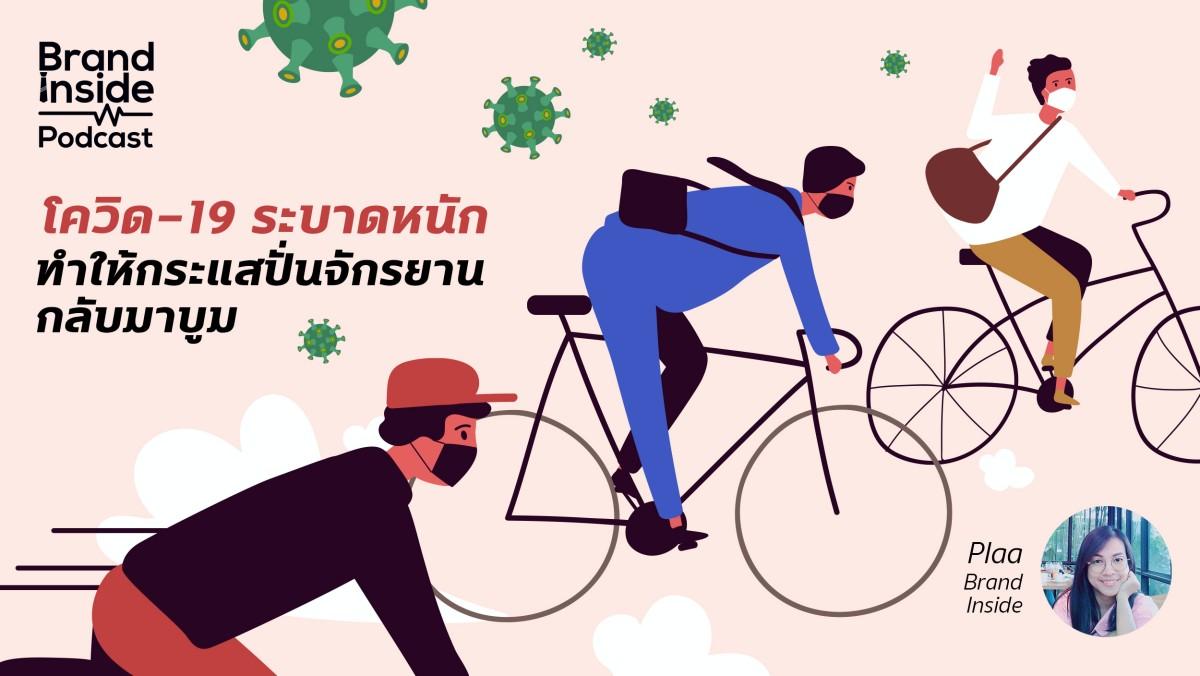 กระแสปั่นจักรยานกลับมาบูมทั่วโลก หลังโควิด-19 ระบาด   BI Podcast