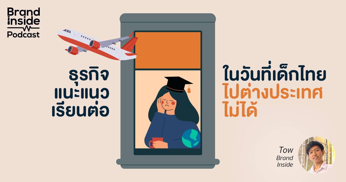 ธุรกิจแนะแนวเรียนต่อ ในวันที่เด็กไทยไปต่างประเทศไม่ได้   BI Podcast
