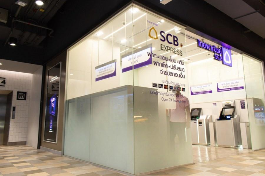 SCB Bank ธนาคาร ไทยพาณิชย์