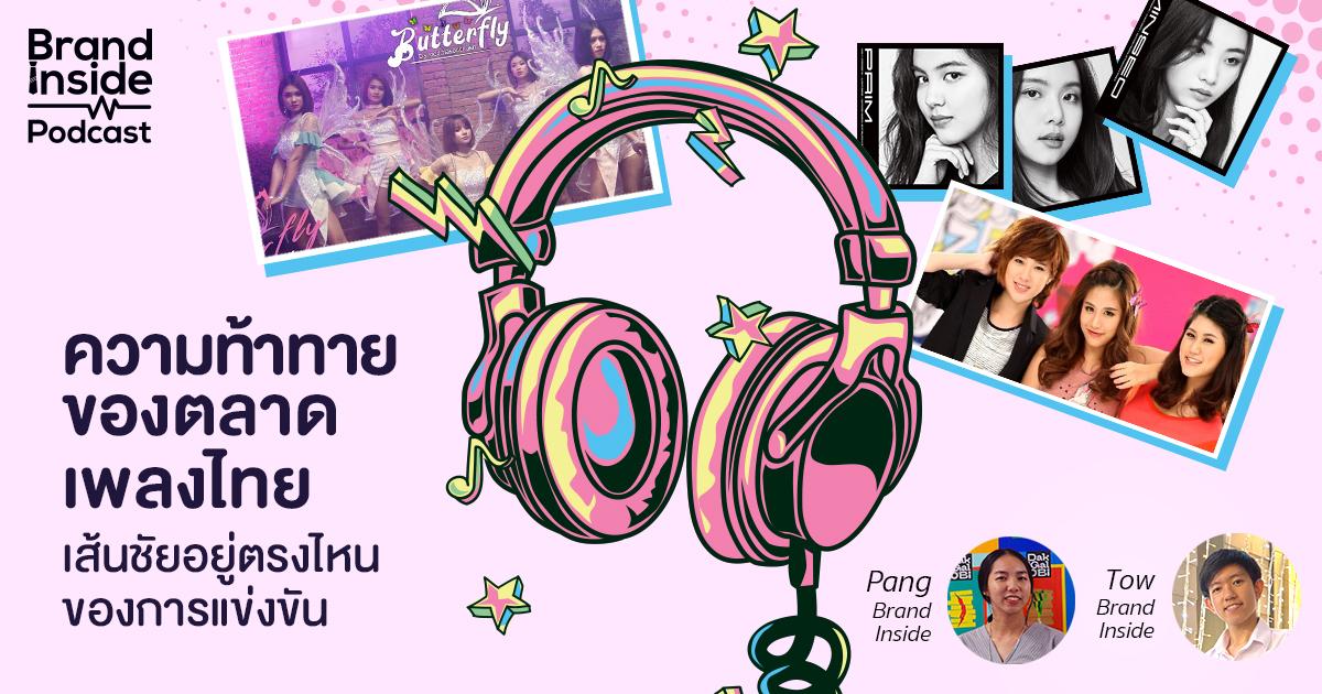 ความท้าทายของตลาดเพลงไทย เส้นชัยอยู่ตรงไหน?   BI Podcast