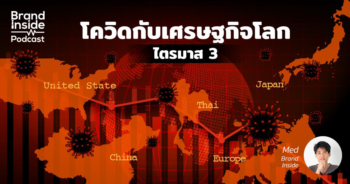 โควิดกับเศรษฐกิจโลกไตรมาส 3   BI Podcast