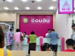 Thai Government Savings Bank ธนาคารออมสิน