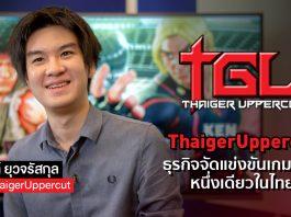 thaigeruppercut