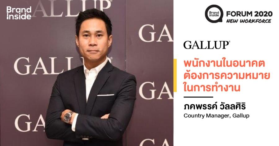 ภคพรรค์ วัลลศิริ Country Manager ของ Gallup ประเทศไทย
