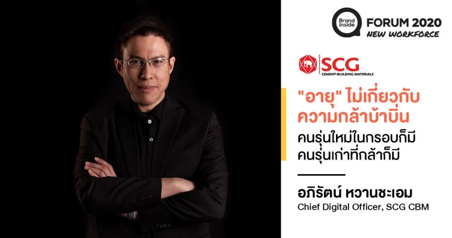 อภิรัตน์ หวานชะเอม Chief Digital Officer ของ SCG CBM