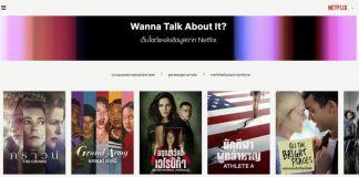 Netflix Wanna Talk About It