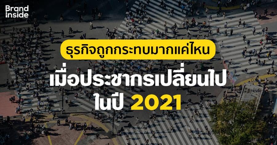 ประชากร population 2021