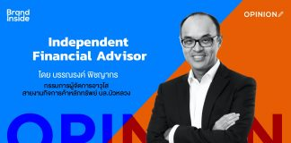 Independent Financial Advisor