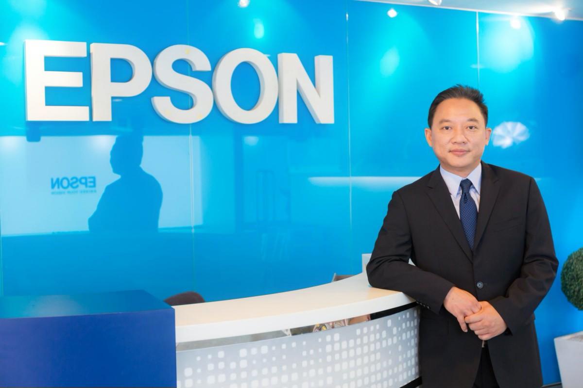 ยรรยง EPSON เอปสัน